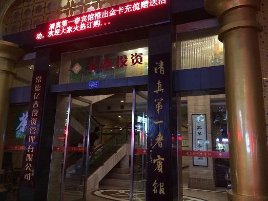 BTG『大陸西遊記』~湖南省常徳...